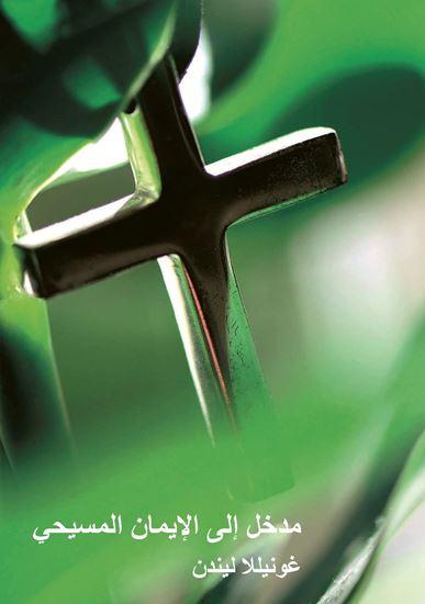 Bild på In tro-introduktion till kristen tro på arabiska. 10-pack